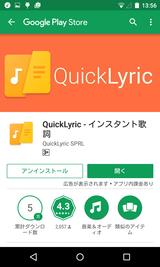 QuickLyric - インスタント歌詞 (1)