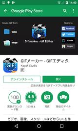 GIFメーカー - GIFエディタ (1)