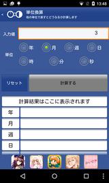 時間日付計算機 (14)