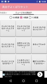 真由子よくばりセット (3)