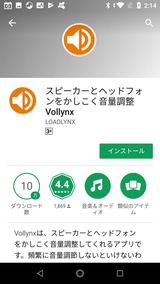スピーカーとヘッドフォンをかしこく音量調整 Vollynx (1)