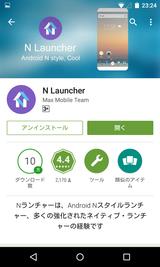 N Launcher (1)