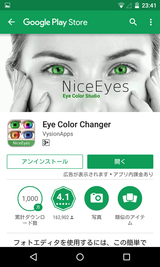 Eye Color Changer (1)