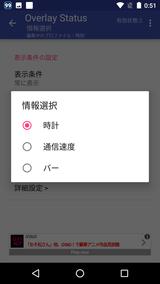 ステータス オーバーレイ (バッテリー残量バーや時刻など) (7)