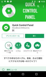 Quick Control Panel (1)