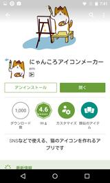 にゃんころアイコンメーカー (1)