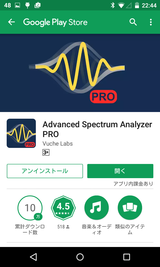 Advanced Spectrum Analyzer PRO (1)