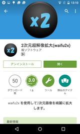 2次元超解像拡大(waifu2x) (1)