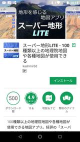 スーパー地形LITE (1)