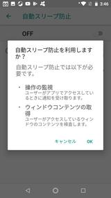 自動スリープ防止&再起動 (4)