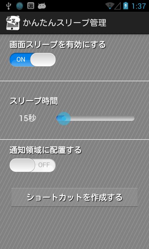 スリープ アプリ Windows 10