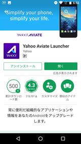 Yahoo Aviate Launcher (1)