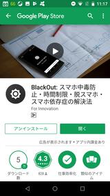 BlackOut (1)