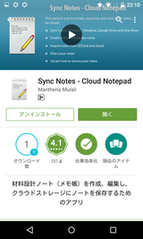 Sync Notes - Cloud Notepad (1)