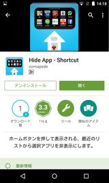 Hide App - Shortcut (1)