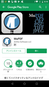 MuPDF (1)
