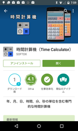 時間計算機(Time Calculator) (1)