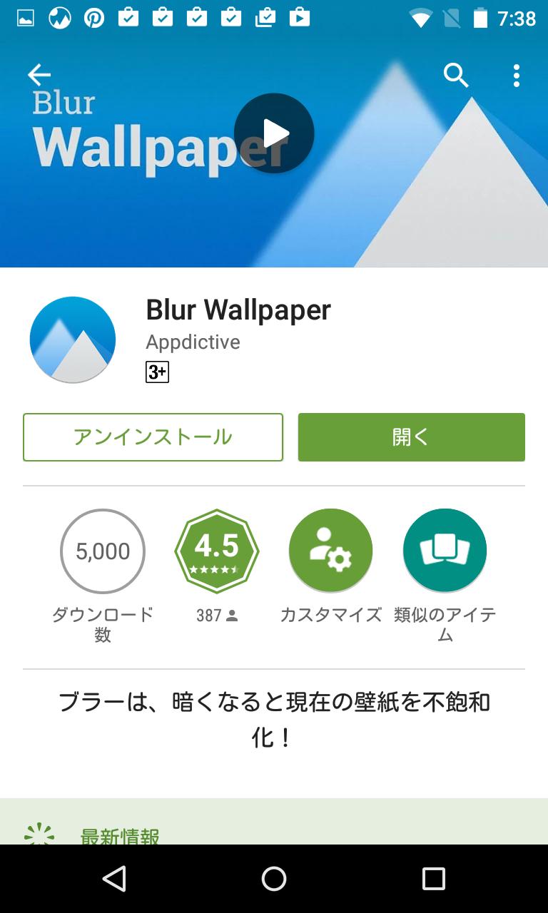 Blur Wallpaper ホーム画面のアイコンを見やすく壁紙を加工する画像ツール Android Square