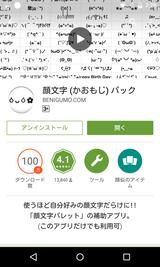 顔文字 (かおもじ) パック (1)
