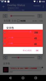 ステータス オーバーレイ (バッテリー残量バーや時刻など) (13)