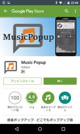 Music Popup (1)