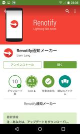 Renotify通知メーカー (1)