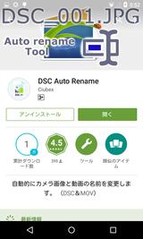 DSC Auto Rename (1)