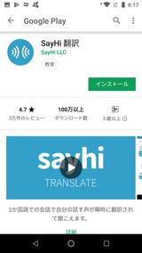 SayHi 翻訳 (1)
