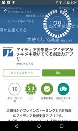 アイディア発想塾 (1)