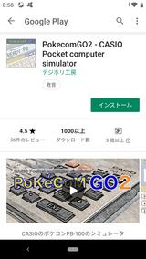 PokecomGO2 (1)