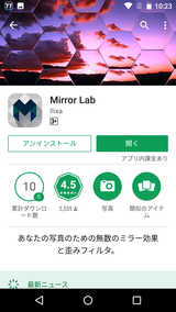 Mirror Lab (1)