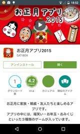 お正月アプリ2015 (1)