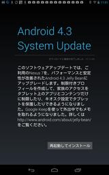 Screenshot_2013-07-30-11-01-21