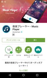 音楽プレーヤー - Music Player (1)