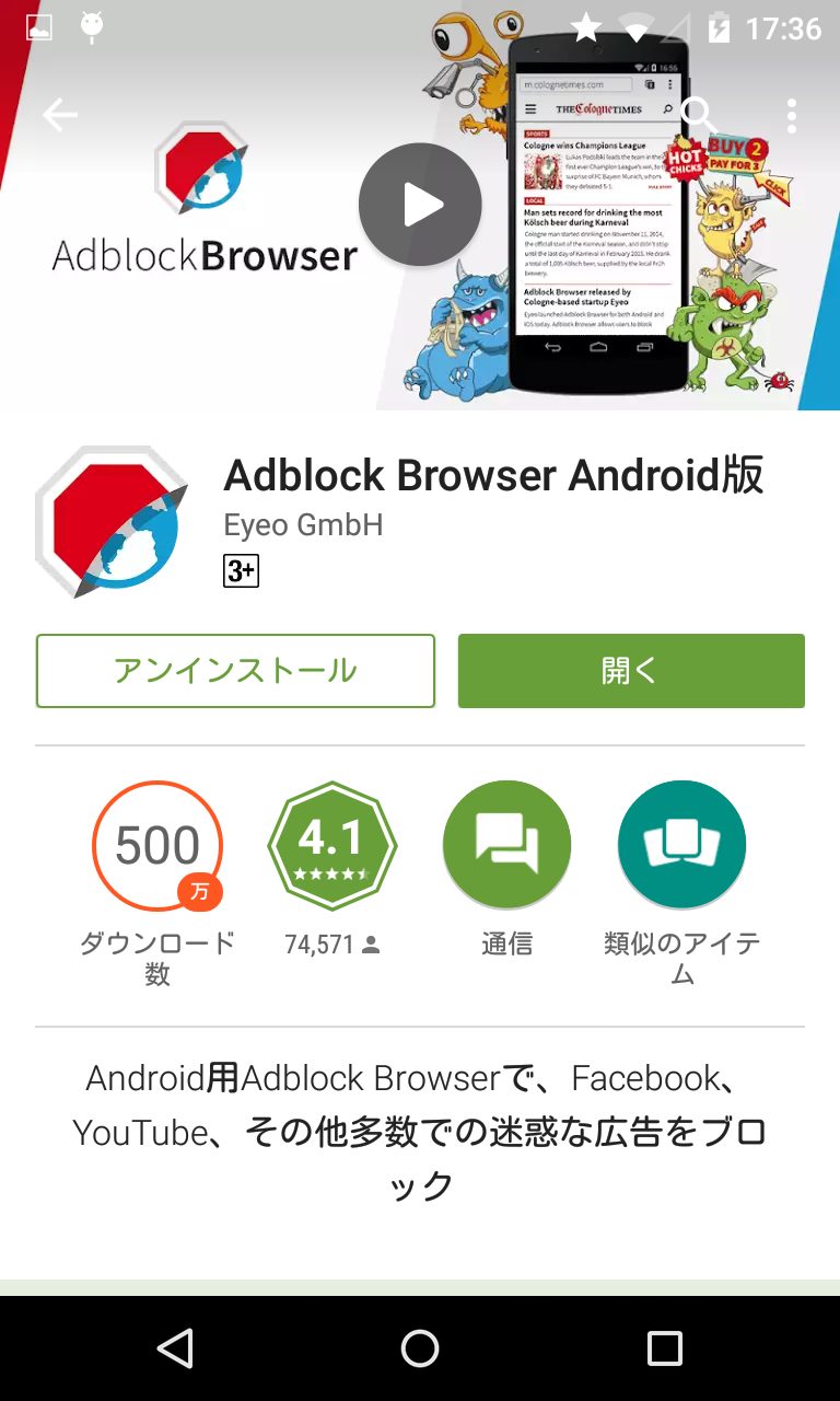 広告 android ブロック ブラウザ