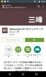 Mitsumine はてなブックマークビューア (1)