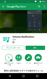Volume Notification (1)