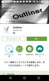 Outliner (1)