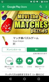 マッチ棒パズルゲーム (1)
