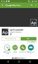 ap15 Launcher (1)