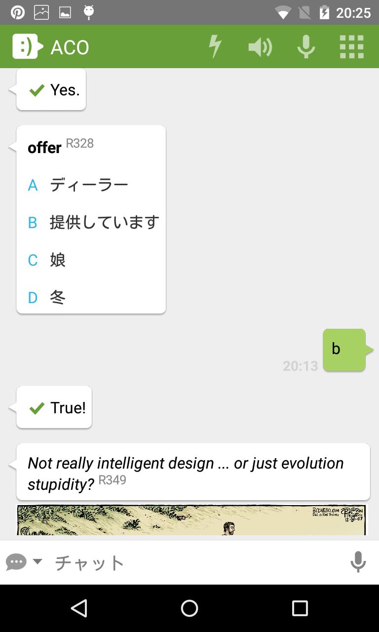 知能 英語 人工