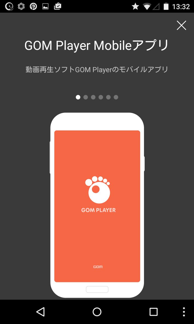 GOM playerのダウンロードする際 ... - japahow.online