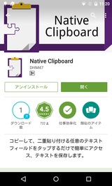 Native Clipboard (1)