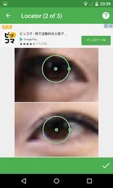 Eye Color Changer (20)