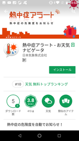 熱中症アラート - お天気ナビゲータ (1)