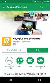 Olympus Image Palette (1)
