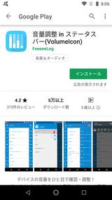 音量調整 in ステータスバー(VolumeIcon) (1)