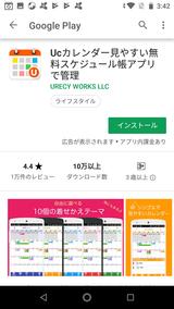 Ucカレンダー見やすい無料スケジュール帳アプリで管理 (1)