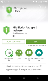 Mic Block - Anti spy & malware (1)