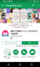 無料で壁紙アイコンきせかえ +HOME (1)